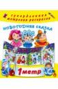 Фото - Новогодняя сказка двинина людмила владимировна большая новогодняя раскраска