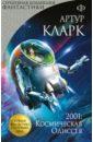 2001: Космическая Одиссея, Кларк Артур Чарльз