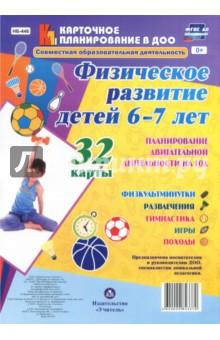 Физическое развитие детей 6-7 лет. Планирование двигательной деятельности на год. ФГОС ДО