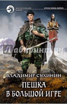 Владимир Сухинин Скачать Торрент - фото 7