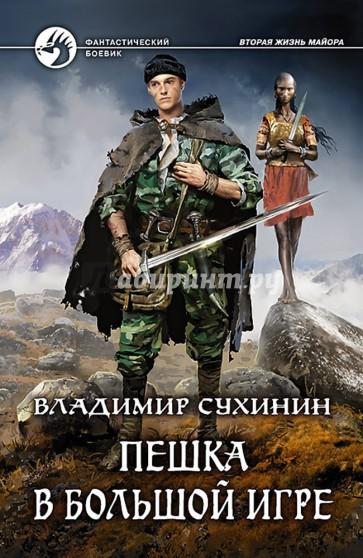 Пешка в большой игре, Сухинин Владимир