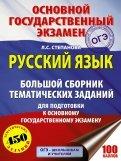 ОГЭ. Русский язык. Большой сборник тематических заданий