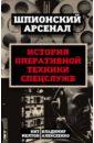 У шпионов на вооружении. История оперативной техники спецслужб, Мелтон Кит,Алексеенко Владимир