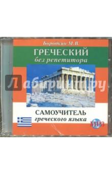 Zakazat.ru: Греческий без репетитора (CDmp3).