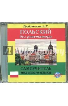 Zakazat.ru: Польский без репетитора (CDmp3).