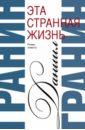 Эта странная жизнь, Гранин Даниил Александрович