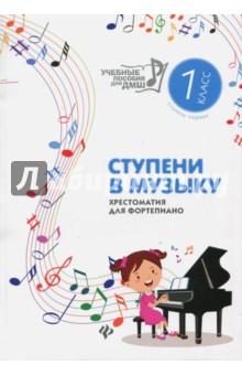 Ступени в музыку. Хрестоматия для фортепиано. Ступень 1. 1 класс ДМШ и ДШИ любовь криштоп школа юного пианиста 1 3 классы дмш