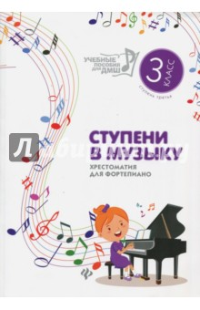 Ступени в музыку. Хрестоматия для фортепиано. Ступень 3. 3 класс ДМШ и ДШИ любовь криштоп школа юного пианиста 1 3 классы дмш