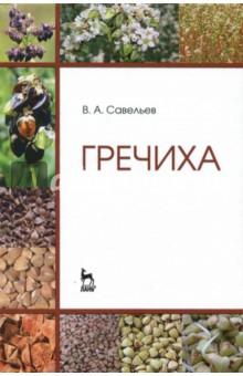 Гречиха. Учебное пособие разбрасыватель минеральных удобрений za m 1500