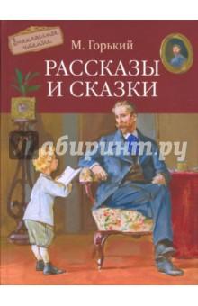 Купить Рассказы и сказки, Стрекоза, Повести и рассказы о детях