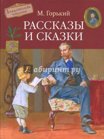 Рассказы и сказки, Горький Максим