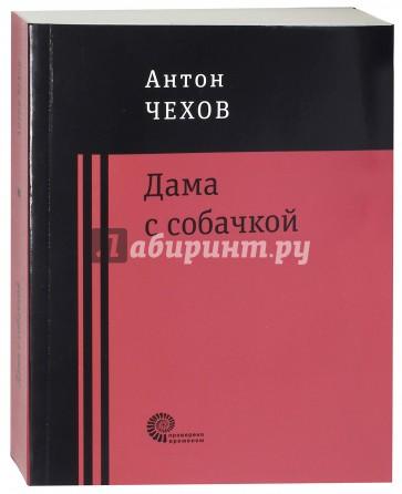 Дама с собачкой, Чехов Антон Павлович