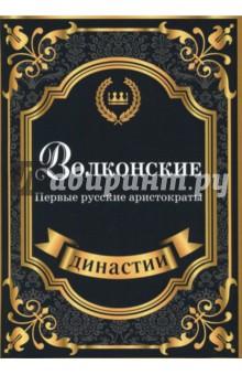 Волконские. Первые русские аристократы демидовы первые капиталисты россии