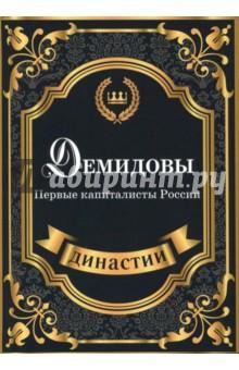 Демидовы. Первые капиталисты России лаврова с сказания земли уральской