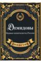 Демидовы. Первые капиталисты России, Блейк Сара