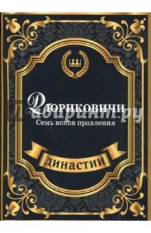 Рюриковичи. Семь веков правления