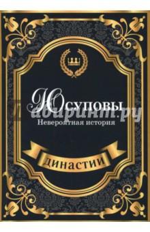 Юсуповы. Невероятная история иерусалим история города в xx веке