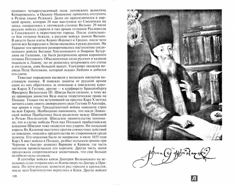 Иллюстрация 1 из 5 для Ордин-Нащокин - Виктор Лопатников | Лабиринт - книги. Источник: Лабиринт