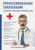 Профессиональные заболевания. Универсальный справочник