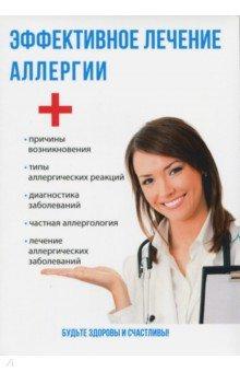Аллергия у детей, виды, симптомы, лечение аллергии