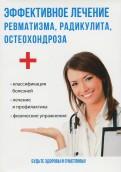 Эффективное лечение ревматизма, радикулита, остеохондроза