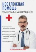 Неотложная помощь. Универсальный справочник