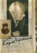 Собрание сочинений в 15-ти томах. Том 10. Мастерство Некрасова. Статьи 1960-1969