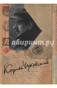 Собрание сочинений в 15-ти томах. Том 14. Письма (1903-1925)