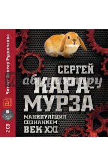 Zakazat.ru: Манипуляция сознанием. Век XXI (2CDmp3). Кара-Мурза Сергей Георгиевич