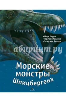 Морские монстры Шпицбергена женщины в литературе авторы героини исследователи