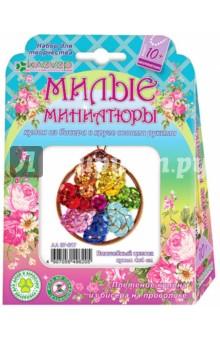 """Набор для детского творчества. Изготовление кулона """"Милые миниатюры. Волшебный цветок"""" (АА 07-217)"""