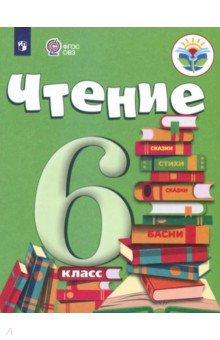 Чтение. 6 класс. Учебник. Адаптированные программы. ФГОС ОВЗ