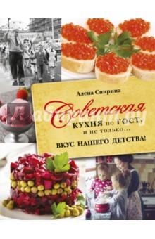 Советская кухня по ГОСТу и не только... Вкус нашего детства (Спирина Алена Вениаминовна)