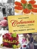 Советская кухня по ГОСТу и не только... Вкус нашего детства