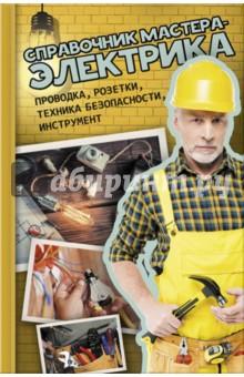 Справочник мастера-электрика. Проводка, розетки