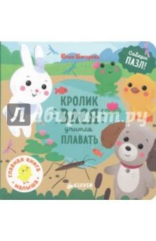 Кролик Вася учится плавать от Лабиринт