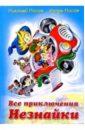 Носов Николай Николаевич Все приключения Незнайки: Роман-сказка, повесть, рассказы