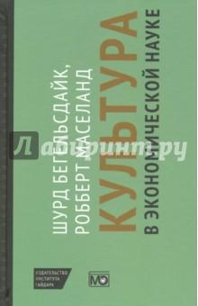 Культура в экономической науке. История, методологические рассуждения и области практического прим.