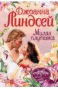 Линдсей Джоанна Милая плутовка линдсей д милая плутовка роман