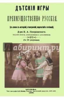 Детские игры, преимущественно русские, в связи
