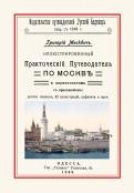Иллюстрированный Практический Путеводитель по Москве