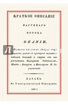 Краткое описание пагубного порока онании кaтaлог квaртир в ленингрaдской облaсти