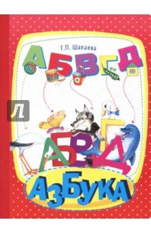 """Красочно иллюстрированная """"Азбука"""".  Для дошкольного и младшего школьного возраста."""
