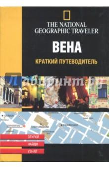 Вена. Краткий путеводитель
