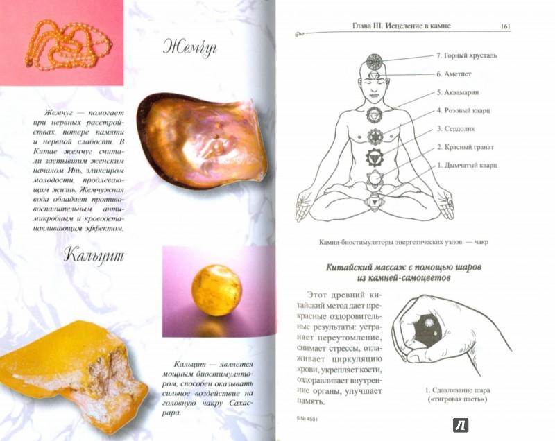 Иллюстрация 1 из 4 для Найди свой камень - Юрий Липовский   Лабиринт - книги. Источник: Лабиринт