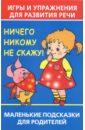 Игры и упражнения для развития речи. Ничего никому не скажу!, Новиковская Ольга Андреевна