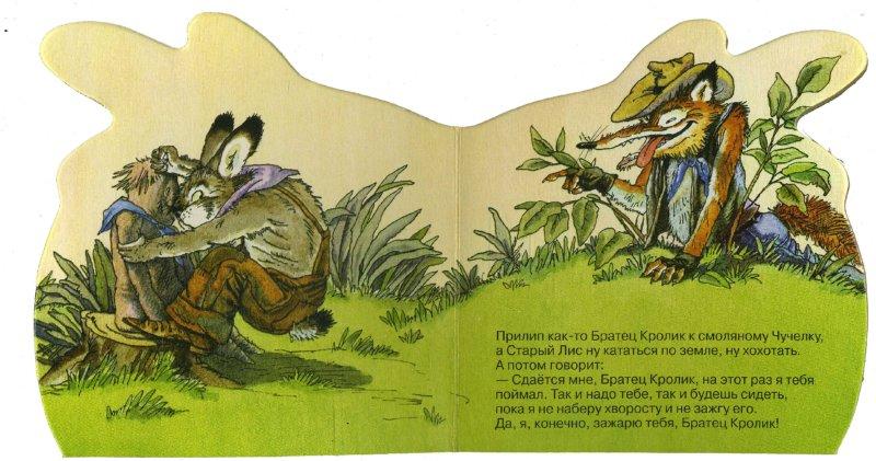 Иллюстрация 1 из 14 для Как Братец Кролик перехитрил Братца Лиса - Джоэль Харрис | Лабиринт - книги. Источник: Лабиринт