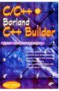 Пахомов Борис Исаакович C/C++ и Borland C++ Builder для начинающих цены онлайн