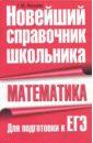 Якушева Г. М. Математика. Новейший справочник школьника для подготовки к ЕГЭ