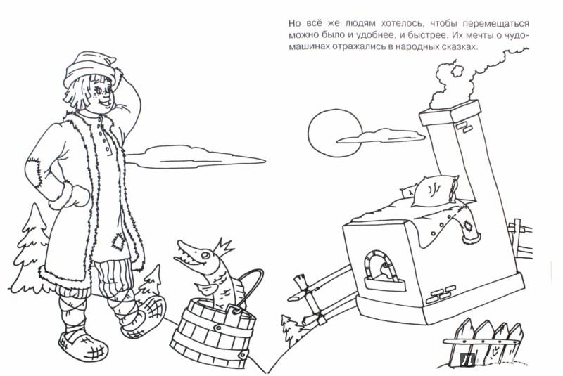 Иллюстрация 1 из 9 для От кареты до ракеты. Superраскраска для мальчиков - Андрей Рахманов | Лабиринт - книги. Источник: Лабиринт